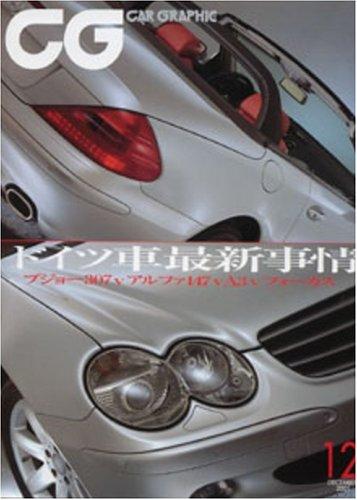 Car Graphic : Cg