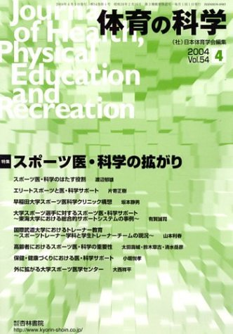 Journal of Health Physical Education and Recreation