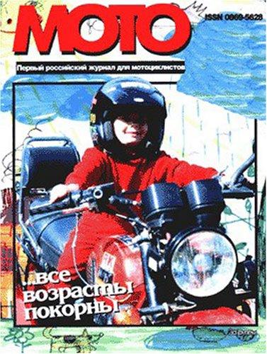 Moto – Russia
